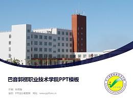巴音郭楞職業技術學院PPT模板下載