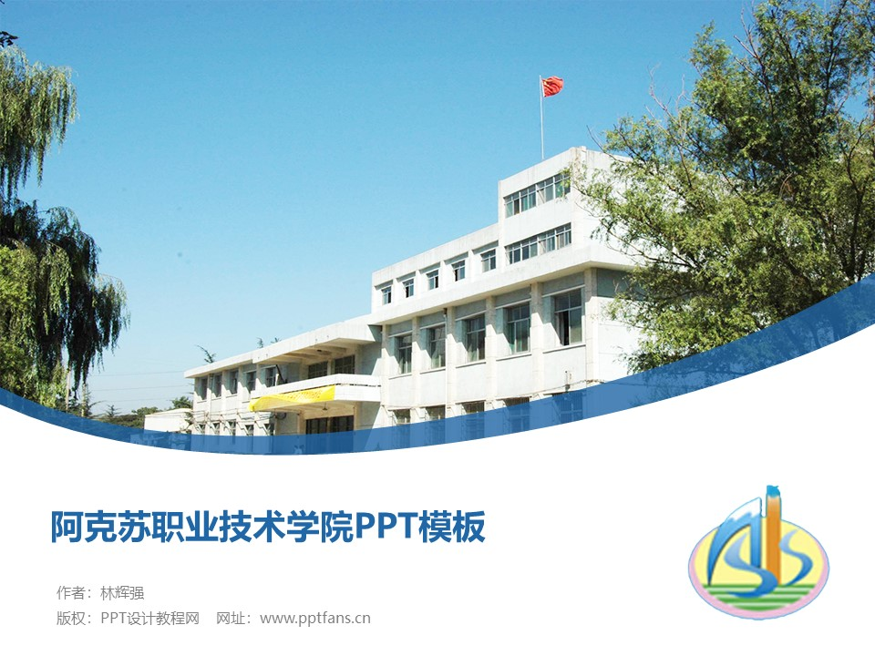 阿克苏职业技术学院PPT模板下载_幻灯片预览图1