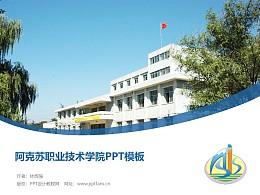 阿克苏职业技术学院PPT模板下载