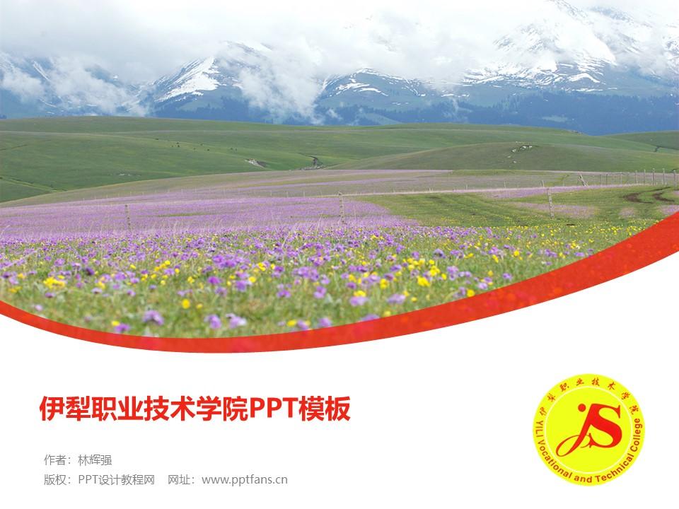 伊犁职业技术学院PPT模板下载_幻灯片预览图1