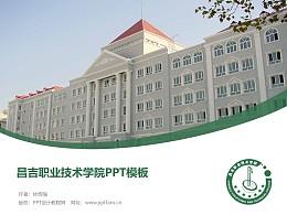 昌吉職業技術學院PPT模板下載