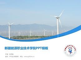 新疆能源職業技術學院PPT模板下載