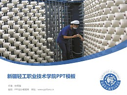 新疆輕工職業技術學院PPT模板下載