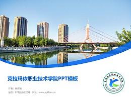 克拉玛依职业技术学院PPT模板下载