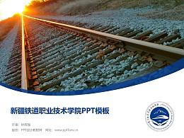 新疆鐵道職業技術學院PPT模板下載