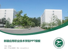 新疆应用职业技术学院PPT模板下载