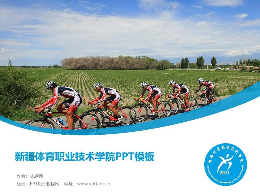 新疆体育职业技术学院PPT模板下载_幻灯片预览图1
