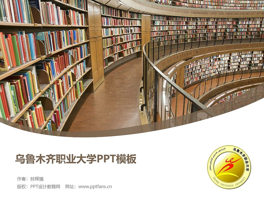 乌鲁木齐职业大学PPT模板下载_幻灯片预览图1