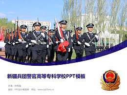 新疆兵團警官高等專科學校PPT模板下載