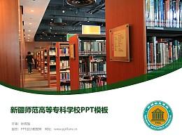 新疆師范高等專科學校PPT模板下載
