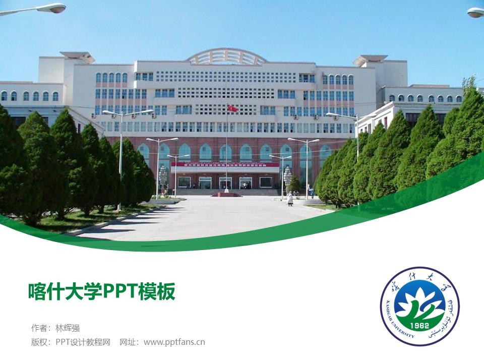 喀什大学PPT模板下载_幻灯片预览图1