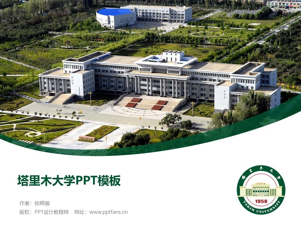 塔里木大学PPT模板下载_幻灯片预览图1