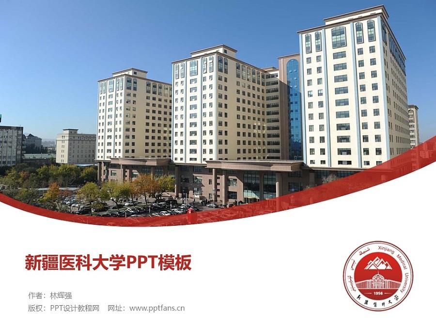 新疆医科大学PPT模板下载_幻灯片预览图1