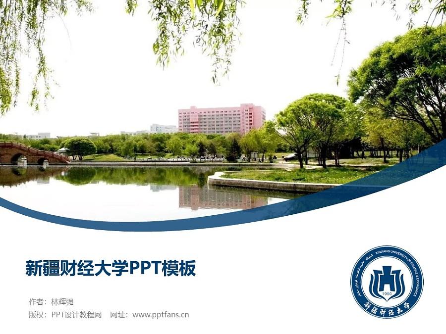 新疆财经大学PPT模板下载_幻灯片预览图1