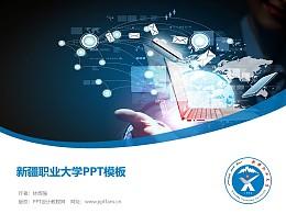 新疆職業大學PPT模板下載