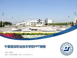 寧夏建設職業技術學院PPT模板下載