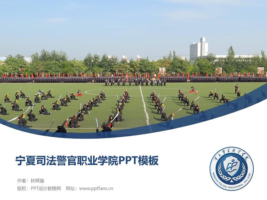 宁夏司法警官职业学院PPT模板下载_幻灯片预览图1