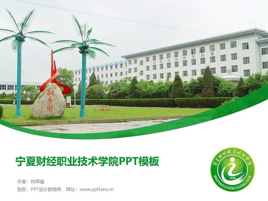 宁夏财经职业技术学院PPT模板下载_幻灯片预览图1
