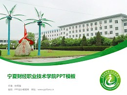 寧夏財經職業技術學院PPT模板下載