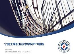 寧夏工商職業技術學院PPT模板下載