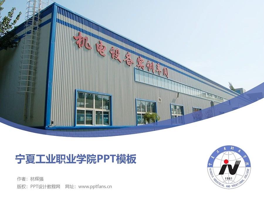 宁夏工业职业学院PPT模板下载_幻灯片预览图1