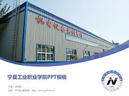 寧夏工業職業學院PPT模板下載