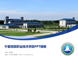 寧夏民族職業技術學院PPT模板下載