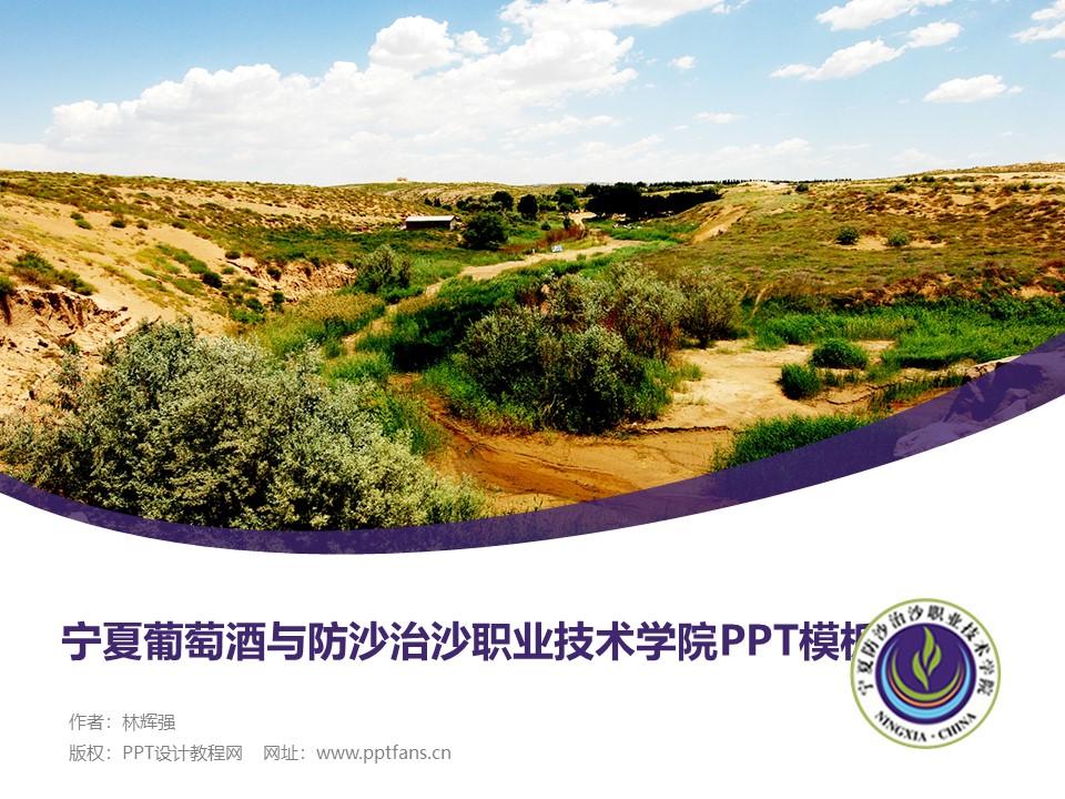 宁夏葡萄酒与防沙治沙职业技术学院PPT模板下载_幻灯片预览图1