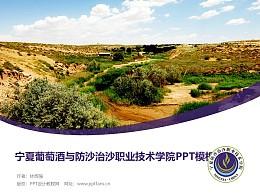 寧夏葡萄酒與防沙治沙職業技術學院PPT模板下載