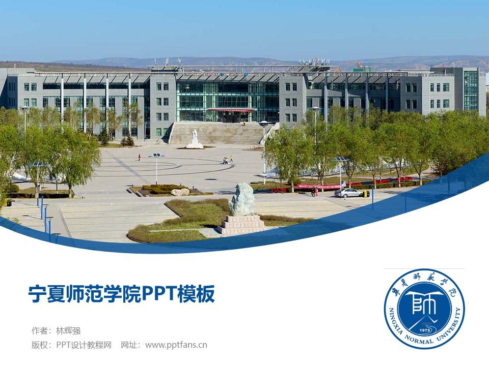 宁夏师范学院PPT模板下载_幻灯片预览图1
