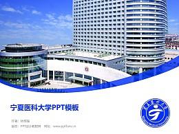 寧夏醫科大學PPT模板下載