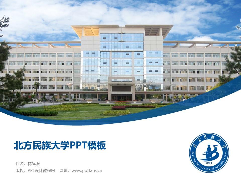 北方民族大学PPT模板下载_幻灯片预览图1