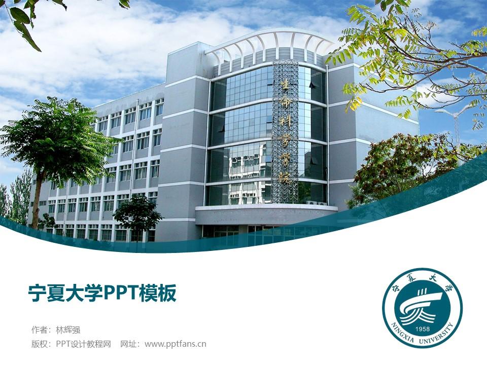 宁夏大学PPT模板下载_幻灯片预览图1