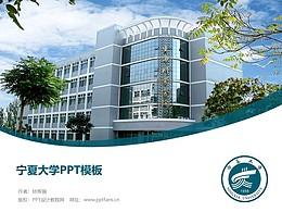 寧夏大學PPT模板下載