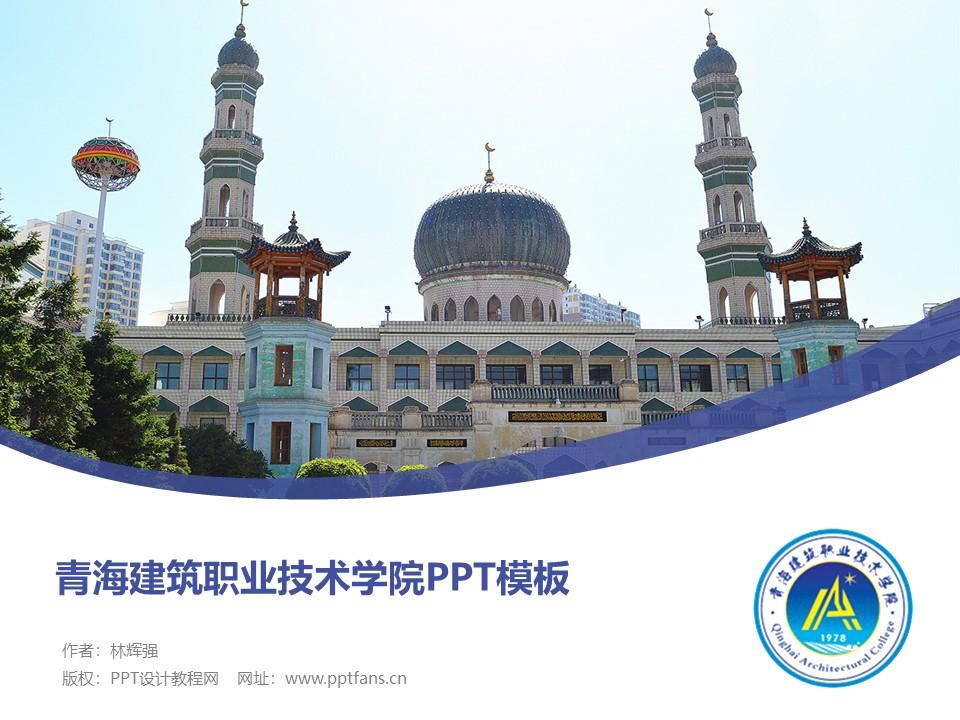 青海建筑职业技术学院PPT模板下载_幻灯片预览图1