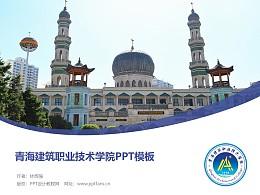 青海建筑職業技術學院PPT模板下載