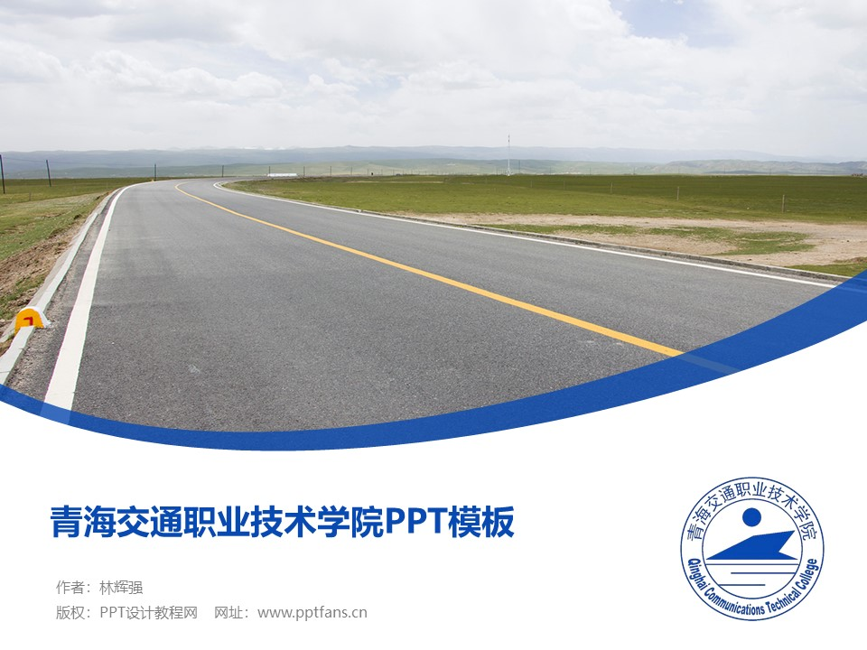 青海交通职业技术学院PPT模板下载_幻灯片预览图1