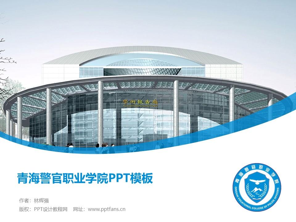 青海警官职业学院PPT模板下载_幻灯片预览图1