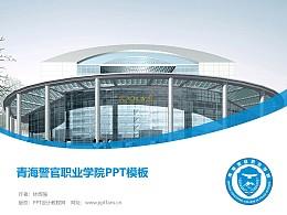 青海警官職業學院PPT模板下載