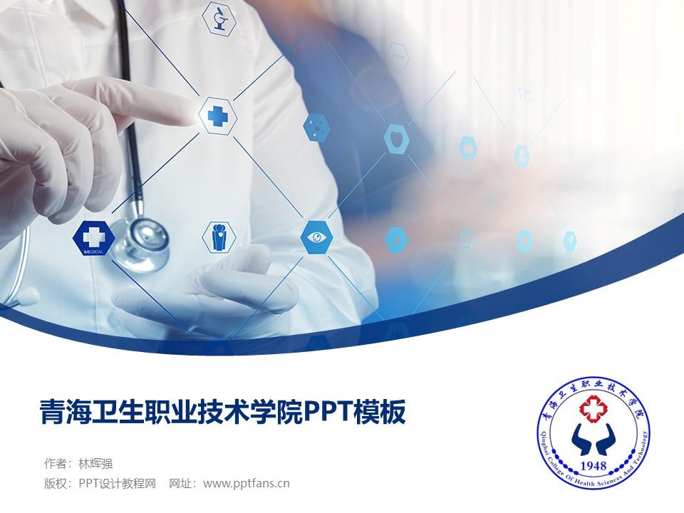 青海卫生职业技术学院PPT模板下载_幻灯片预览图1