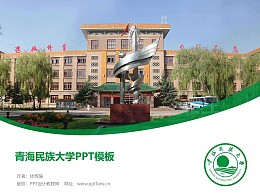 青海民族大學PPT模板下載