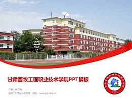 甘肅畜牧工程職業技術學院PPT模板下載