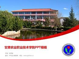 甘肅農業職業技術學院PPT模板下載