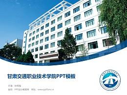 甘肅交通職業技術學院PPT模板下載