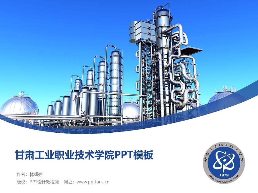 甘肃工业职业技术学院PPT模板下载_幻灯片预览图1