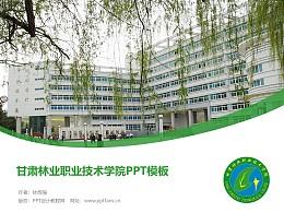 甘肅林業職業技術學院PPT模板下載