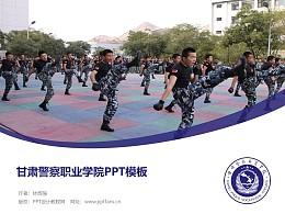 甘肅警察職業學院PPT模板下載