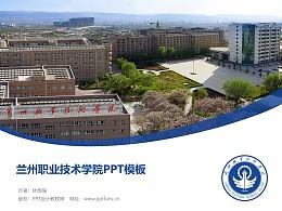 蘭州職業技術學院PPT模板下載