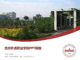 蘭州外語職業學院PPT模板下載