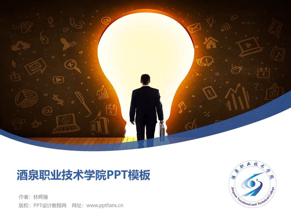 酒泉职业技术学院PPT模板下载_幻灯片预览图1